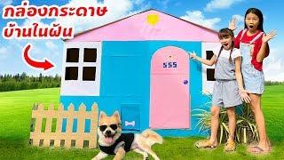 บรีแอนน่า | 🏡 กล่องกระดาษบ้านในฝันของบรีแอนน่า ออกแบบด้วยแอพ Popjam สนุกๆ | Box Fort Dream House