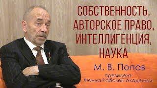 Собственность, авторское право, интеллигенция, наука. Профессор М.В.Попов.
