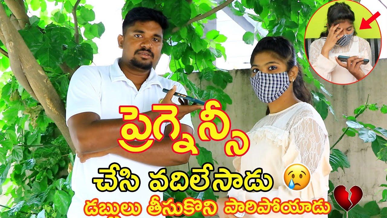 ప్రెగ్నె న్సీ   చేసి వదిలేసాడు Viral Video lovefailure || SSSurya || LoveJunction || Vinay Kuyya ||