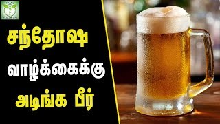 Beer Health Benefits - Tamil Health  & Beauty Tips