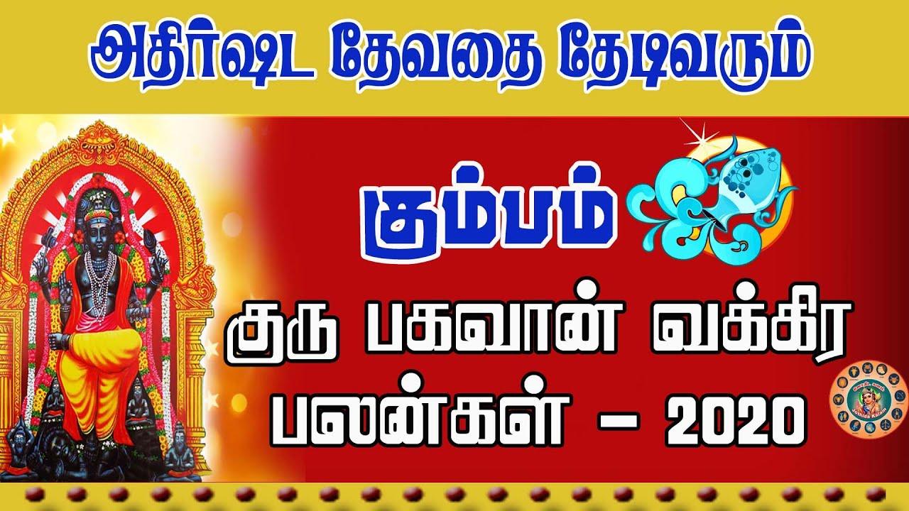கும்பராசி குரு வக்ர பெயர்ச்சி 2020 பலன்கள் | Kumbam Rasi Guru Vakra Peyarchi Palangal 2020