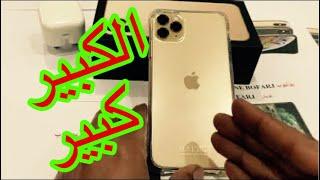 مراجعة ايفون 11 برو ماكس IPhone 11 pro max