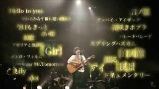 2014年4月30日(水)発売 秦 基博 Live Blu-ray&DVD「Hata Motohiro Visionary live 2013 -historia-」 http://www.office-augusta.com/hata.
