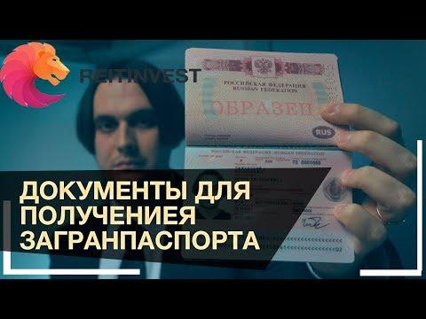 Загранпаспорт | Какие документы нужны для загранпаспорта старого и нового образца в 2018 году
