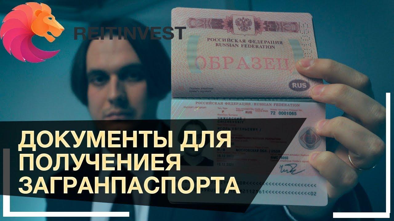 Где выдают загранпаспорт нового образца для жителей кирова 2019