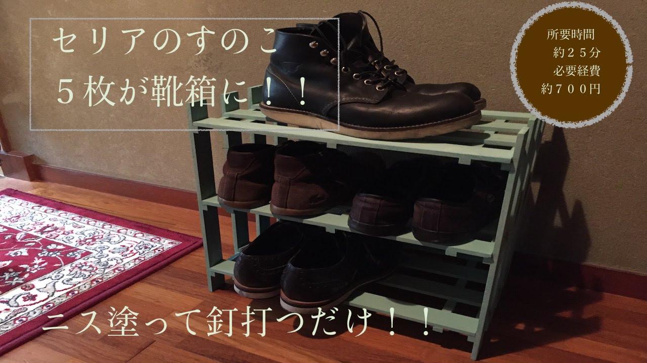 《100均DIY》セリアのすのこで靴箱を作ろう!! 簡単!ニス塗って、釘打つだけ!《shoes rack》 , YouTube