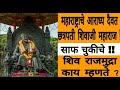 Rajmudra of Chhatrapati Shivaji Maharaj   अर्थ    ShivShambhu