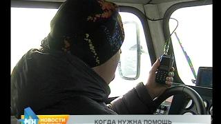 Новый способ связаться со спасителями при ЧП появился в Иркутской области