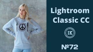 72 серия. 3 причины скачать новый Lightroom Classic CC