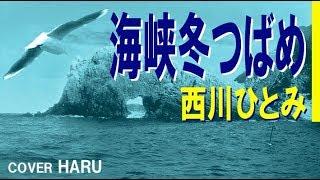「海峡冬つばめ」西川ひとみ cover HARU