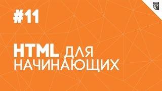 HTML для начинающих - #11 - Семантические особенности HTML5(, 2016-07-03T08:28:09.000Z)