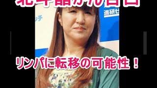 【ニュース速報】北斗晶がん!10年先を生きる為に! 元女子プロレスラーで...