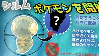 Pokemon Sun and Moon Countdown: 205 Days Left