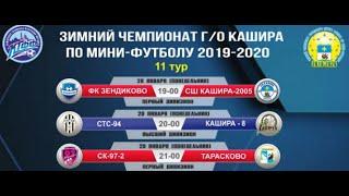11 Тур Обзор Голов Чемпионата г о Кашира по мини футболу 2019 2020 20 Января Понедельник