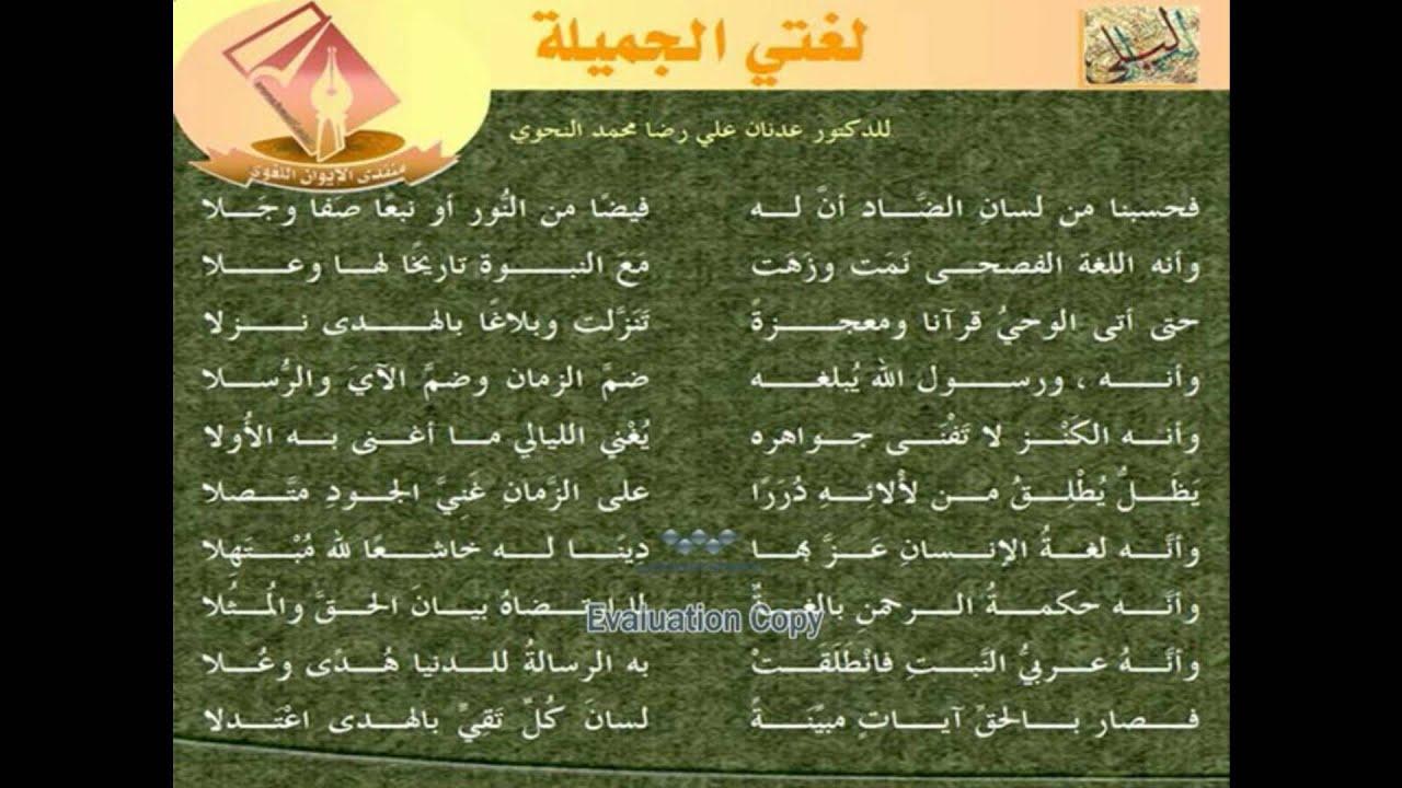 اغنية لغتي العربية