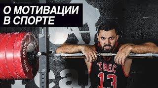 О мотивации в спорте | Дмитрий Берестов