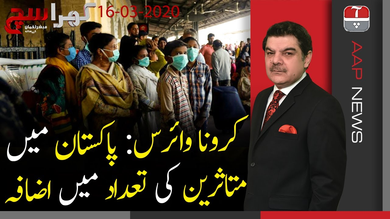 Khara Sach with Mubasher Lucman | Spike in Coronavirus cases in Pakistan | 16 March 2020 | Aap News