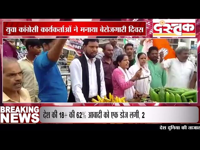 सीतापुर में युवा कांग्रेसी कार्यकर्ताओं ने मनाया बेरोजगारी दिवस