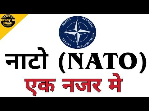 नाटो (NATO) क्या है ? || SSC,SBI,DMRC,Railways,IBPS,RRB,LIC,NDA,CDS,CAPF,SI,NET) GK