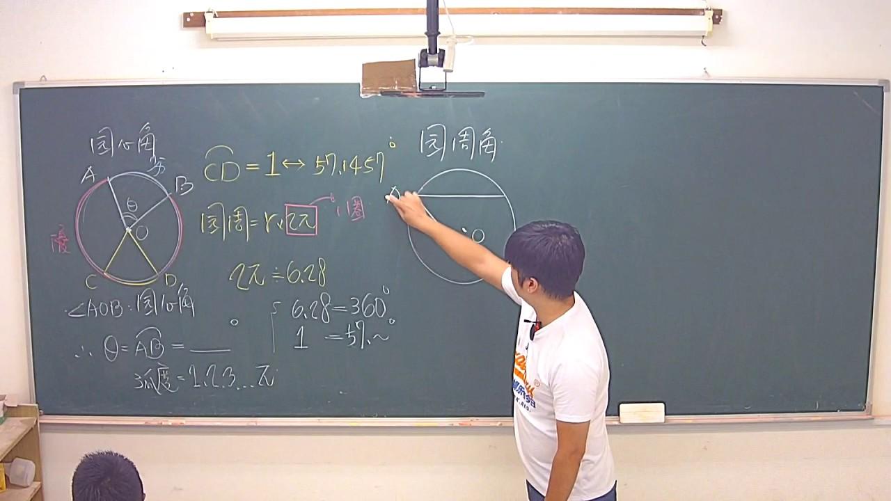 國三數學上2016 09 11 圓與角 - YouTube