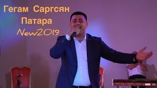 Gegham Sargsyan - Patara [New2019HIT] Гегам Саргсян