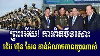 ក្តៅៗ លោក មាជ សុវណ្ណារ៉ា រឿងសំងាត់ ហ៊ុនសែន ខ្មាស់គេ ផ្អើលហើយ, RFA Hot News, Cambodia News Today