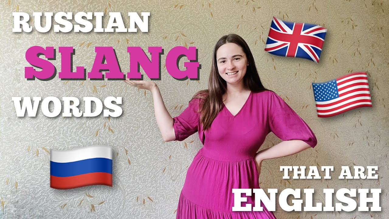 Russian Slang Words That Are Actually English
