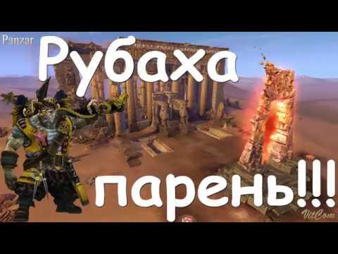 видео: panzar. Рубаха парень!!!