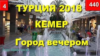 🇹🇷440. Турция 2018  Кемер город вечером  Первый день отдыха✈️✈️