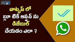 How To Read Whatsapp Messages Without The Sender Knowing - Telugu Tech Guru