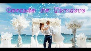 Пхукет Свадьба на острове