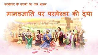 """Hindi Christian Song """"मानवजाति पर परमेश्वर की दया"""""""