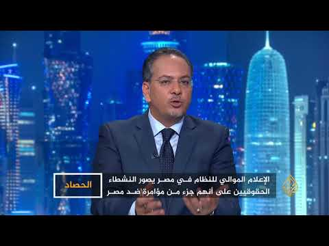 الحصاد- مصر.. القمع للجميع  - نشر قبل 6 ساعة