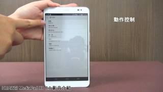 SOGI@HUAWEI MediaPad X1 7.0影音介紹