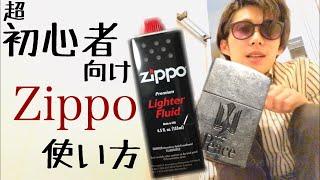 【初心者必見】Zippo(ジッポ)の使い方を徹底解説~オイル、フリント、ウィッグ~