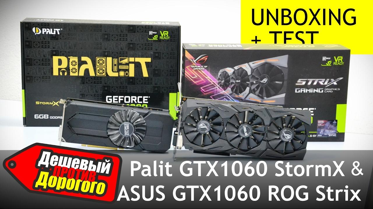 GTX 1060 6GB: Palit StormX vs ASUS ROG STRIX OC. «Дно» против Топа!
