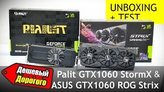 "GTX 1060 6GB: Palit StormX vs ASUS ROG STRIX OC. ""Дно"" против Топа!"