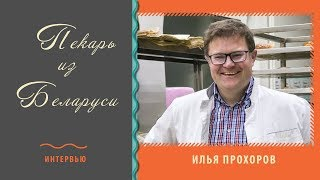 Пекарь из Беларуси в гостях у Дениса Суховия (обучение пекарей)