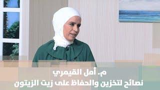 م. أمل القيمري - نصائح لتخزين والحفاظ على زيت الزيتون