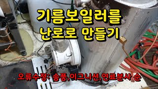 oil boiler modification.기름 보일러…