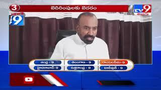 Top 9 News : Rayalaseema - TV9