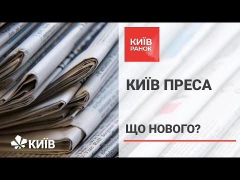Київ преса: про що пишуть столичні видання?
