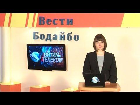 Вести Бодайбо 2019-09-06