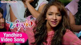 Dongaata Movie | Yandhiro Video Song | Lakshmi Manchu | Adivi Sesh | Manchu EPL