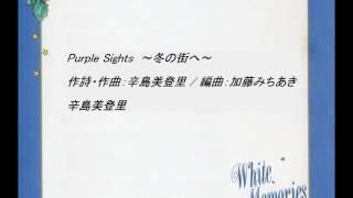 Purple Sights ~冬の街へ~ / 辛島美登里 ( White Memories 作品から )