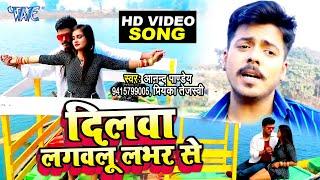 #Video_Song - #Anand Pandey का नया सुपरहिट सांग 2020 | Dilwa Lagawalu Lover Se | Bhojpuri Geet 2020