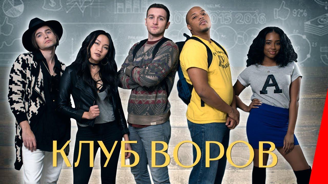 КЛУБ ВОРОВ (2018) комедия