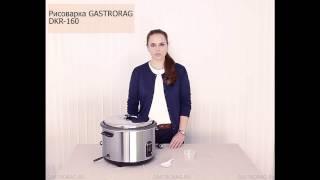 Рисоварка Gastrorag DKR-160(Рисоварка Gastrorag DKR-160. Обучающее видео. Профессиональное кухонное оборудование Gastrorag., 2014-12-28T17:56:23.000Z)
