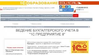 видео Сертификация 1С