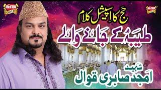 Amjad Fareed Sabri - Taiba K Janay Walay - New Naat 2017